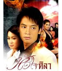 หัวใจศิลา (บี้+ฟาง) V2D MASTER พากษ์ไทย 3 แผ่นจบ