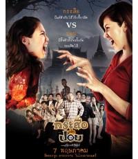 กระสือ ฟัด ปอบ (ฮากันให้ใส้หลุดกันไปเลย) DVD MASTER ZONE 3 1 แผ่นจบ
