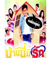 บ้านนี้มีรัก ชุด 1+2 V2D MASTER พากษ์ไทย (EP 1 - EP 80) 10 แผ่นจบ