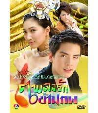 เพลงรักข้ามภพ (นิว+แพนเค้ก) V2D MASTER พากษ์ไทย 5 แผ่นจบ
