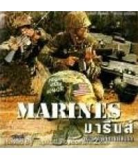 MARINES : มารีนส์ หน่วยปฏิบัติการเย้ยนรก DVD MASTER ZONE 3 1 แผ่นจบ