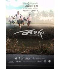 สามชุก : Samchuk DVD MASTER ZONE 3 1 แผ่นจบ