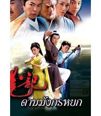 ดาบมังกรหยก (ที่ฉายช่อง 3) V2D MASTER พากษ์ไทย 5 แผ่นจบ