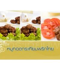 สอนทำอาหาร ไทยแสนอร่อย หมูทอดกระเทียมพริกไทย VCD MASTER พากษ์ไทย 1 แผ่นจบ