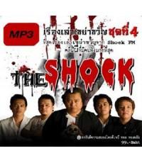 The Shock FM Vol.4 (MP3) : เรื่องเล่าเขย่าขวัญ ชุด 4 (MP3) VCD MASTER พากษ์ไทย 1 แผ่นจบ