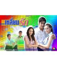 เหลี่ยมรัก (วี วีรภาพ    ขวัญ อุษามณี) V2D MASTER พากษ์ไทย 3 แผ่นจบ