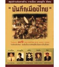 บันทึกเมืองไทย (ในรอบ 40 ปี 2500-2540) VCD MASTER พากษ์ไทย 9 แผ่นจบ
