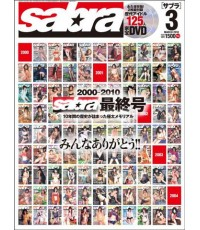 J-Sexy Sabra Memorial 2000-2010 DVD MASTER JP 1 แผ่นจบ