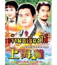เจ้าพ่อเซี่ยงไฮ้ (ซีรีย์ในตำนาน) V2D MASTER พากษ์ไทย 2 แผ่นจบ