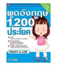 English 1200 Sentence : สอนพูดอังกฤษ 1200 ประโยค VCD MASTER 6 แผ่นจบ