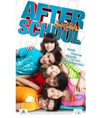 วิ่งสู่ฝัน : After School DVD MASTER ZONE 3 1 แผ่นจบ
