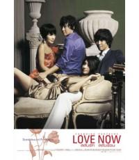 Love Now (Changing Partners) : สลับรัก สลับร้อน DVD MASTER ZONE 3 1 แผ่นจบ