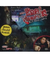 The Shock FM Vol.0 : เรื่องเล่าเขย่าขวัญ ชุดที่ 0 VCD MASTER พากษ์ไทย 1 แผ่นจบ