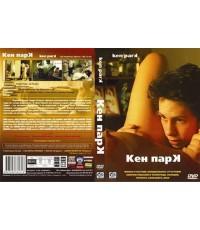Ken Park (หนังติดเรท แรง ! จนถูกแบนมาแล้ว 40 ประเทศ) DVD MASTER เสียง ENG no Sub 1 แผ่นจบ