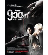 9 วัด : Secret Sunday DVD MASTER ZONE 3 1 แผ่นจบ