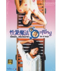 Sex Of Magic (20+) : เรียนรัก หลังวันวิวาห์ DVD MASTER ZONE 3 1 แผ่นจบ