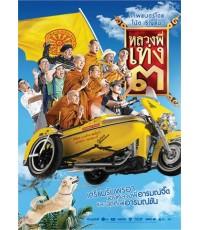 หลวงพี่เท่ง 3 : Luang Pee Teng 3 DVD MASTER ZONE 3 1 แผ่นจบ