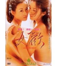 Lady In Heat (18+) : พิศวาส 3 อารมณ์ DVD MASTER ZONE 3 1 แผ่นจบ