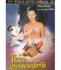 Edo porn : โยโกะ สวาทหยาดสุดท้าย DVD MASTER ZONE 3 1 แผ่นจบ