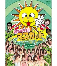 Onedari Muscat Ehehe : รวมดารา AV ระดับแม่เหล็ก 25 คน เล่นเกมส์โชว์ DVD MASTER พากษ์ญี่ปุ่น 3 แผ่นจบ