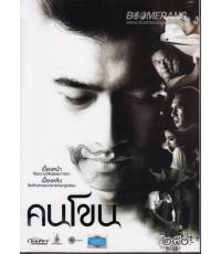 คนโขน : Kon Khon DVD MASTER ZONE 3 1 แผ่นจบ