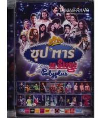 ซุป ตาร์ On Stage 17ปี โพลีพลัส DVD MASTER ZONE 3 1 แผ่นจบ