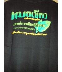 โยคะ กายบริหาร และ การกดจุดลมปราณ DVD MASTER พากษ์ไทย 1 แผ่นจบ