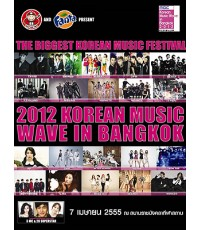 Korean Music Wave in Bangkok 2012 Full Show DVD MASTER ZONE 3 1 แผ่นจบ