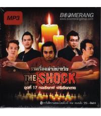 THE SHOCK Vol 17 : รวมเรื่องเล่าเขย่าขวัญ 17 VCD MASTER พากษ์ไทย 1 แผ่นจบ
