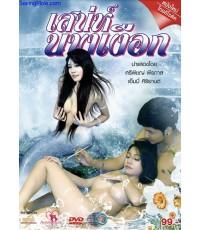 เสน่ห์นางเงือก เอ็มมี่ Maxim : The mermaid of love DVD MASTER ZONE 3 1 แผ่นจบ