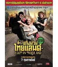 Lost in thailand : แก๊งม่วน ป่วนไทยแลนด์ DVD MASTER ZONE 3 1 แผ่นจบ
