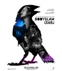 คอนเสิร์ต Bodyslam นั่งเล่น DVD MASTER ZONE 3 2 แผ่นจบ