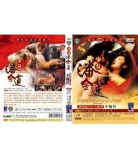 The Amorous Lotus Pan 18+ :  ซินเหนียง ยั่วสวาท DVD MASTER ZONE 3 1 แผ่นจบ
