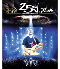 คอนเสิร์ต พงษ์สิทธิ์ คำภีร์ - 25 ปี (มีหวัง) DVD MASTER ZONE 3 2 แผ่นจบ