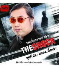 THE SHOCK Vol 22 : รวมเรื่องเล่าเขย่าขวัญ 22 VCD MASTER พากษ์ไทย 1 แผ่นจบ