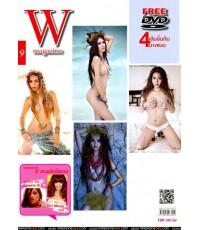 W magazine vol.09 จอย,เบล,จ็อบ,บอลลูน ปิดไม่มิด พร้อมบทสัมภาษณ์ สุดเสียว DVD MASTER ZONE 3 1 แผ่นจบ