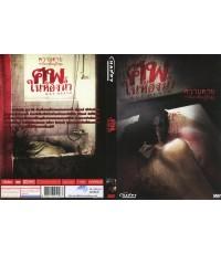 ศพในห้องน้ำ (ทั้งสยอง...ทั้งสยิว ระวังเลือดกำเดาทะลัก) : Wet Death DVD MASTER ZONE 3 1 แผ่นจบ