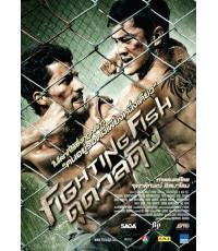 ดุ ดวล ดิบ : Fighting Fish DVD Master Zone 3 1 แผ่นจบ