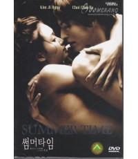 Summer Time (18+) : หัวใจเต็มร้อย รักเต็มล้าน DVD Master Zone 3 1 แผ่นจบ
