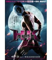Hentai Kamen The Movie : เทพบุตรหลุดโลก DVD Master Zone 3 1 แผ่นจบ