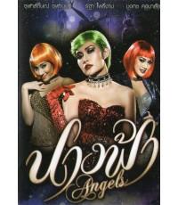 นางฟ้า : ANGELS DVD Master Zone 3 1 แผ่นจบ
