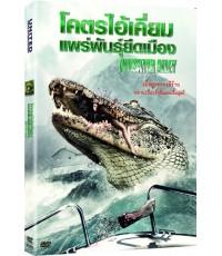 Alligator Alley : โคตรไอ้เคี่ยมแพร่พันธุ์ยึดเมือง DVD Master Zone 3 1 แผ่นจบ