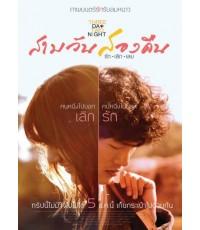 สามวันสองคืน รักเลิกเลย : 3 Day 2 Night DVD Master Zone 3 1 แผ่นจบ