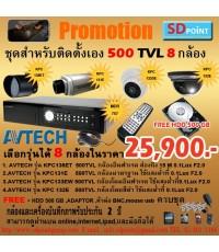 ชุดกล้องวงจรปิดAVTECHสำหรับติดตั้งเอง 500 TVL 8 กล้อง
