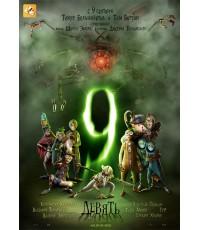 9 (2009) ซุปเปอร์ไนล์ อัจฉริยะพลิกโลก (2 ภาษา)