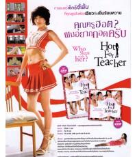 Hot For Teacher คุณครูฮอตผมอยากกอดครับ  1 แผ่นจบ (ซับไทย+พากย์ไทย) (เรท 18+)