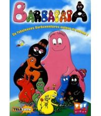 Barbapapa  5 แผ่นจบ (เสียงอังกฤษ)