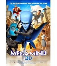 Megamind เมกะมายด์ จอมวายร้ายพิทักษ์โลก  1 แผ่นจบ  (ซับไทย+พากย์ไทย)