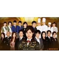 Hotelier (Japan) รักนี้ต้องเช็กอิน / เช็คอินหัวใจ   3 แผ่นจบ (พากษ์ไทย)