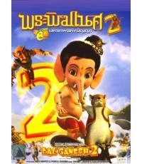พระพิฆเนศ ภาค 1+2, Bal Hanuman 2, ก้านกล้วย ภาค 1+2, Rapunzel, ฯลฯ  1 แผ่นจบ (พากษ์ไทย)